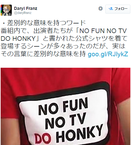 NO FUN NO TV DO HONKY.PNG