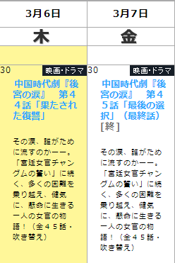BSフジ・中国ドラマ.PNG