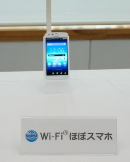 Wi-Fi ほぼスマホ.PNG